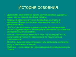 История освоения Древними обитателями Урала были башкиры, удмурты, коми, хант