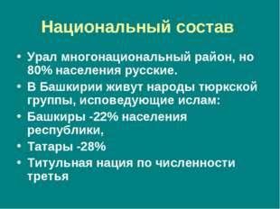 Национальный состав Урал многонациональный район, но 80% населения русские. В