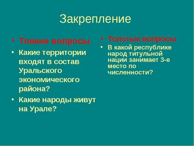 Закрепление Тонкие вопросы Какие территории входят в состав Уральского эконом...