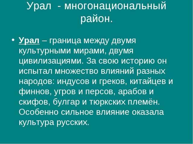 Урал - многонациональный район. Урал – граница между двумя культурными мирами...