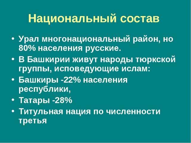 Национальный состав Урал многонациональный район, но 80% населения русские. В...