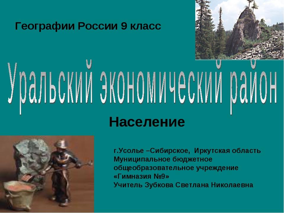 г.Усолье –Сибирское, Иркутская область Муниципальное бюджетное общеобразовате...