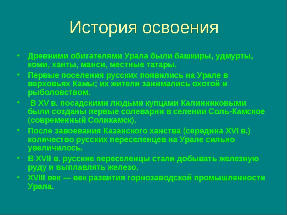 История освоения Древними обитателями Урала были башкиры, удмурты, коми, хант...