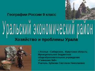 г.Усолье –Сибирское, Иркутская область Муниципальное бюджетное общеобразовате