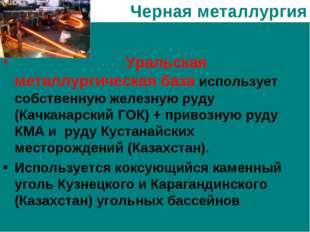 Черная металлургия Уральская металлургическая база использует собственную жел
