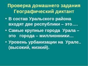 Проверка домашнего задания Географический диктант В состав Уральского района