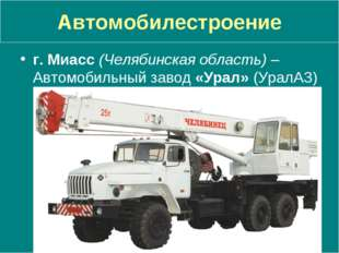 Автомобилестроение г. Миасс (Челябинская область) – Автомобильный завод «Урал