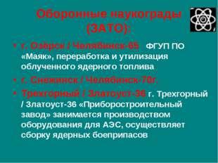 Оборонные наукограды (ЗАТО): г. Озёрск / Челябинск-65 ФГУП ПО «Маяк», перераб