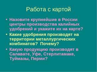 Работа с картой Назовите крупнейшие в России центры производства калийных удо