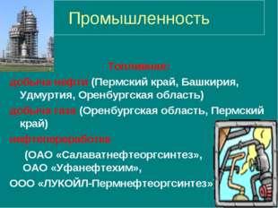 Промышленность Топливная: добыча нефти (Пермский край, Башкирия, Удмуртия, Ор