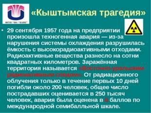 «Кыштымская трагедия» 29 сентября 1957 года на предприятии произошла техноген