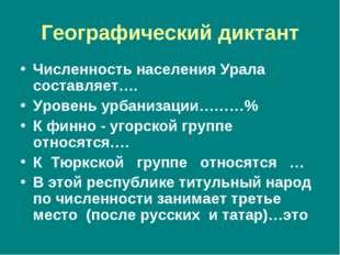 Географический диктант Численность населения Урала составляет…. Уровень урбан