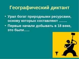 Географический диктант Урал богат природными ресурсами, основу которых состав