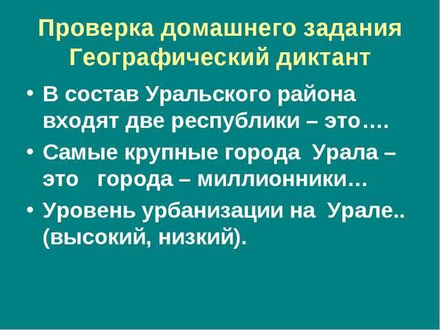 Проверка домашнего задания Географический диктант В состав Уральского района...