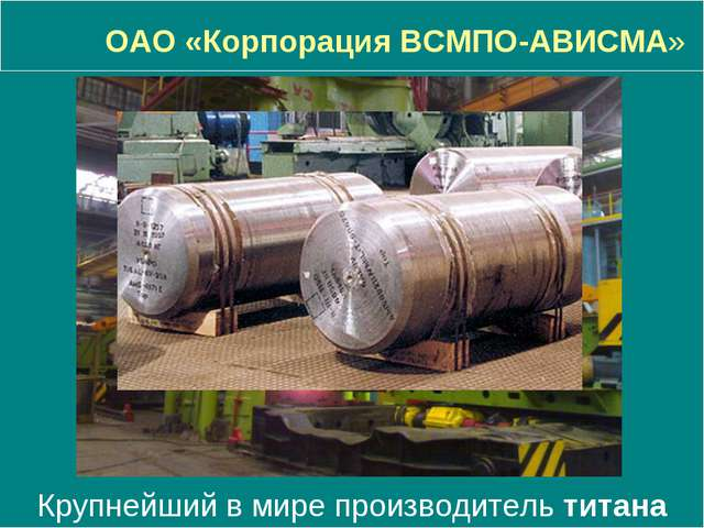 ОАО «Корпорация ВСМПО-АВИСМА» Крупнейший в мире производитель титана