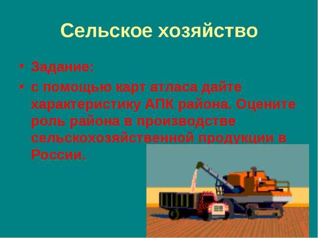 Сельское хозяйство Задание: с помощью карт атласа дайте характеристику АПК ра...