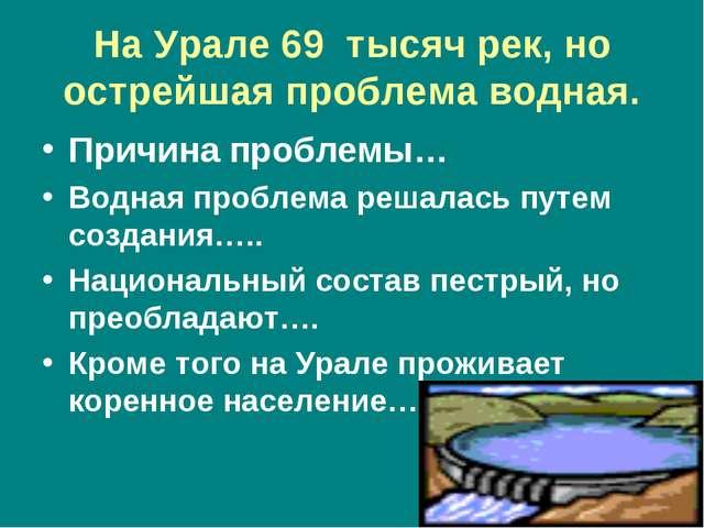 На Урале 69 тысяч рек, но острейшая проблема водная. Причина проблемы… Водная...