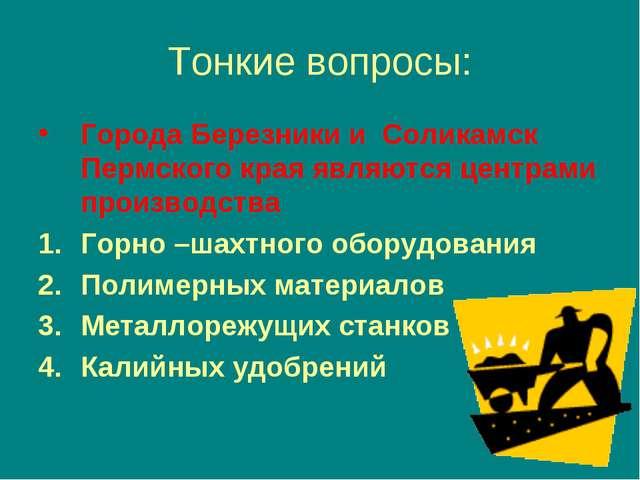 Тонкие вопросы: Города Березники и Соликамск Пермского края являются центрами...