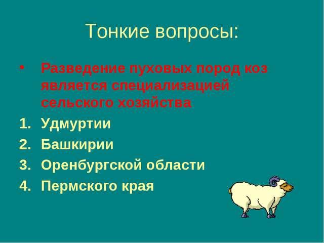 Тонкие вопросы: Разведение пуховых пород коз является специализацией сельског...