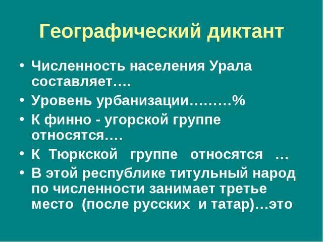 Географический диктант Численность населения Урала составляет…. Уровень урбан...