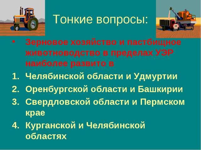 Тонкие вопросы: Зерновое хозяйство и пастбищное животноводство в пределах УЭР...