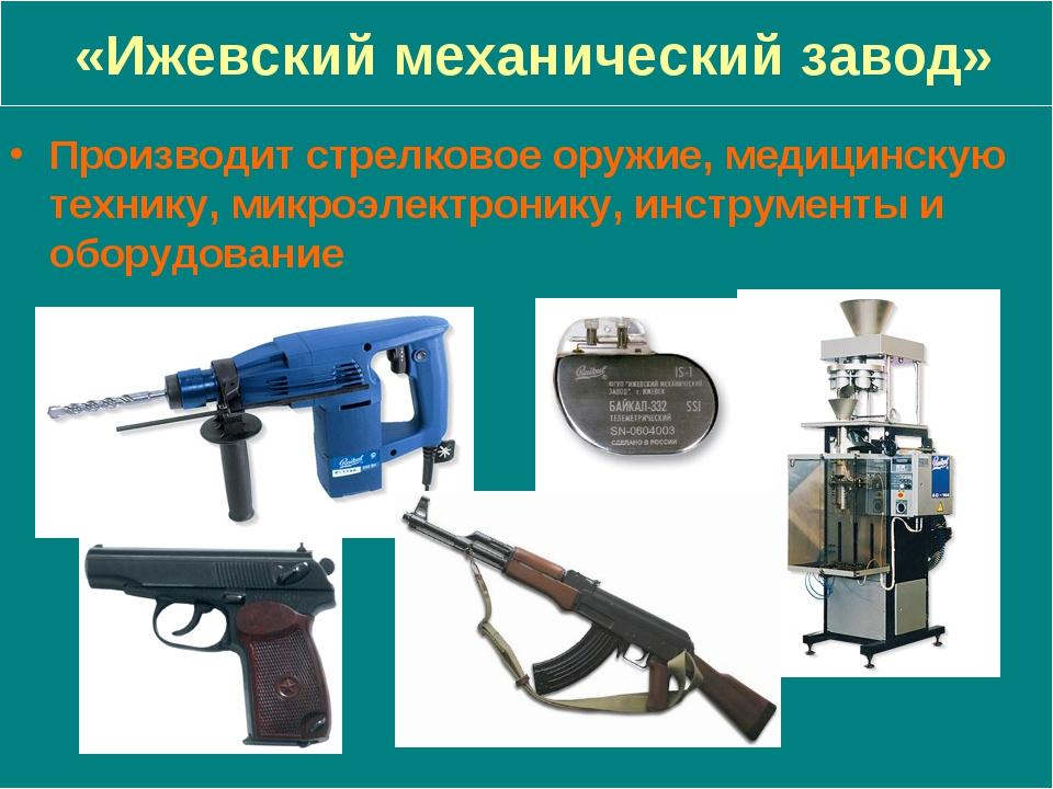 «Ижевский механический завод» Производит стрелковое оружие, медицинскую техн...