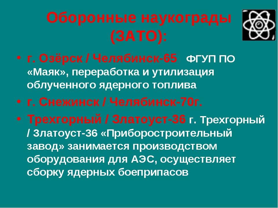 Оборонные наукограды (ЗАТО): г. Озёрск / Челябинск-65 ФГУП ПО «Маяк», перераб...