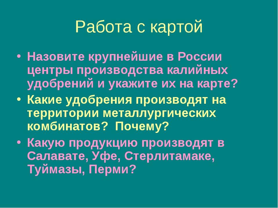 Работа с картой Назовите крупнейшие в России центры производства калийных удо...