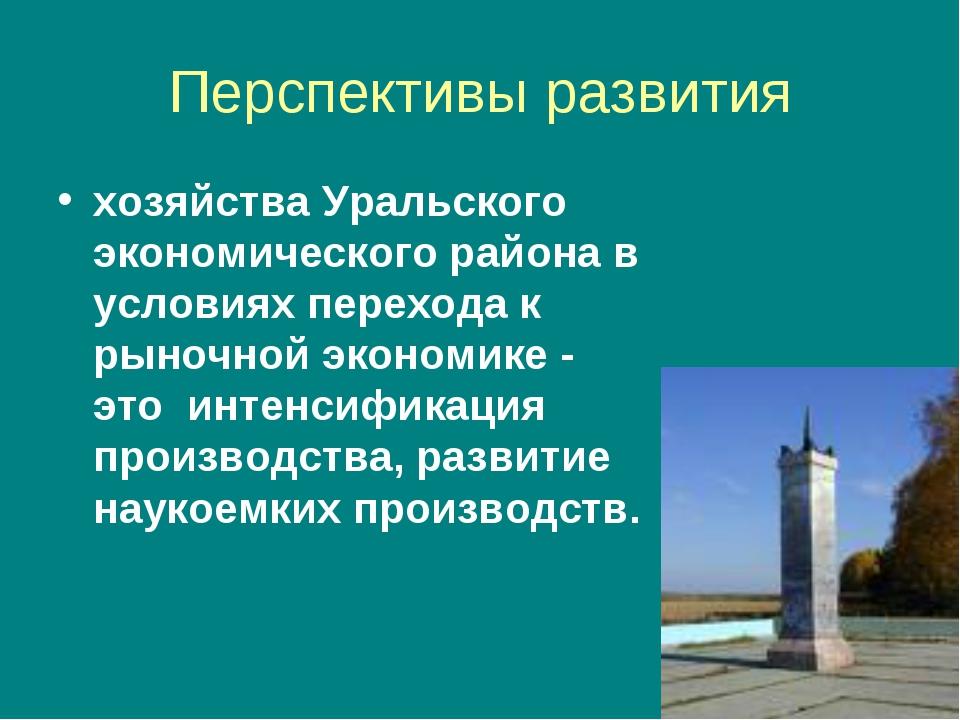 Перспективы развития хозяйства Уральского экономического района в условиях пе...