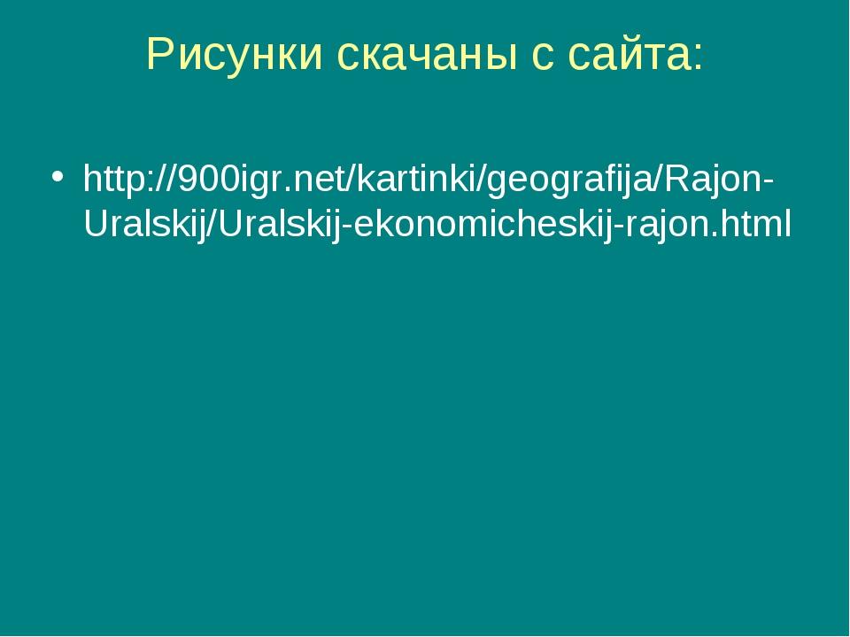 Рисунки скачаны с сайта: http://900igr.net/kartinki/geografija/Rajon-Uralskij...
