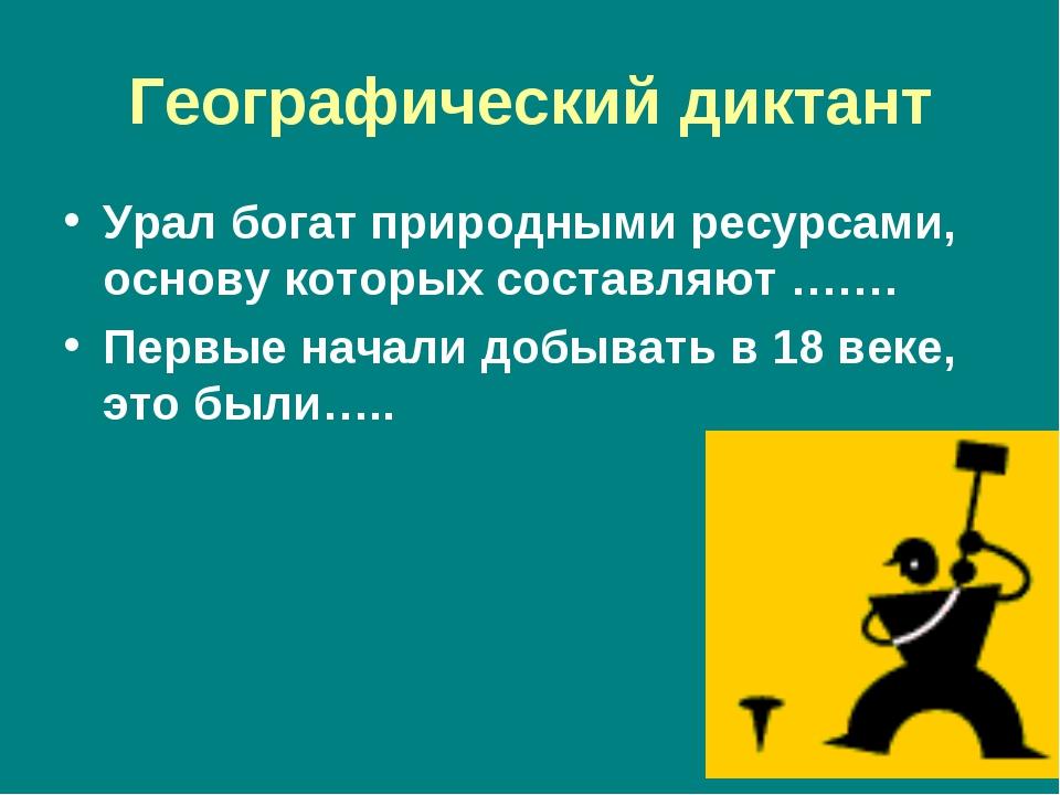 Географический диктант Урал богат природными ресурсами, основу которых состав...