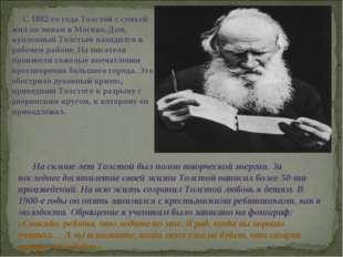 С 1882-го года Толстой с семьей жил по зимам в Москве. Дом, купленный Толстым