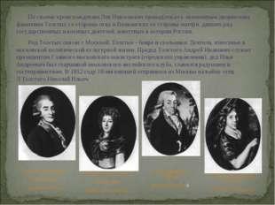 По своему происхождению Лев Николаевич принадлежал к знаменитым дворянским фа