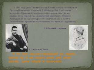 В 1841 году дети Толстые жили в Казани у тетушки-опекунши Пелагеи Ильиничны Ю