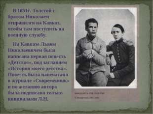 В 1851г. Толстой с братом Николаем отправился на Кавказ, чтобы там поступить
