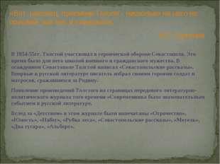 В 1854-55гг. Толстой участвовал в героической обороне Севастополя. Это время