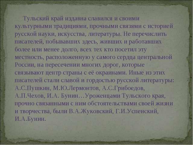 Тульский край издавна славился и своими культурными традициями, прочными связ...