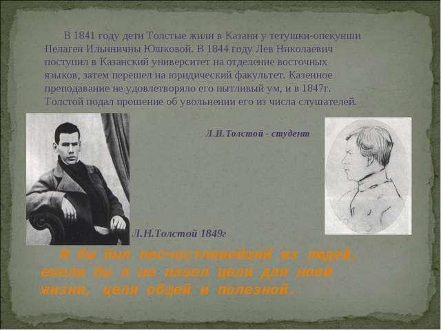 В 1841 году дети Толстые жили в Казани у тетушки-опекунши Пелагеи Ильиничны Ю...