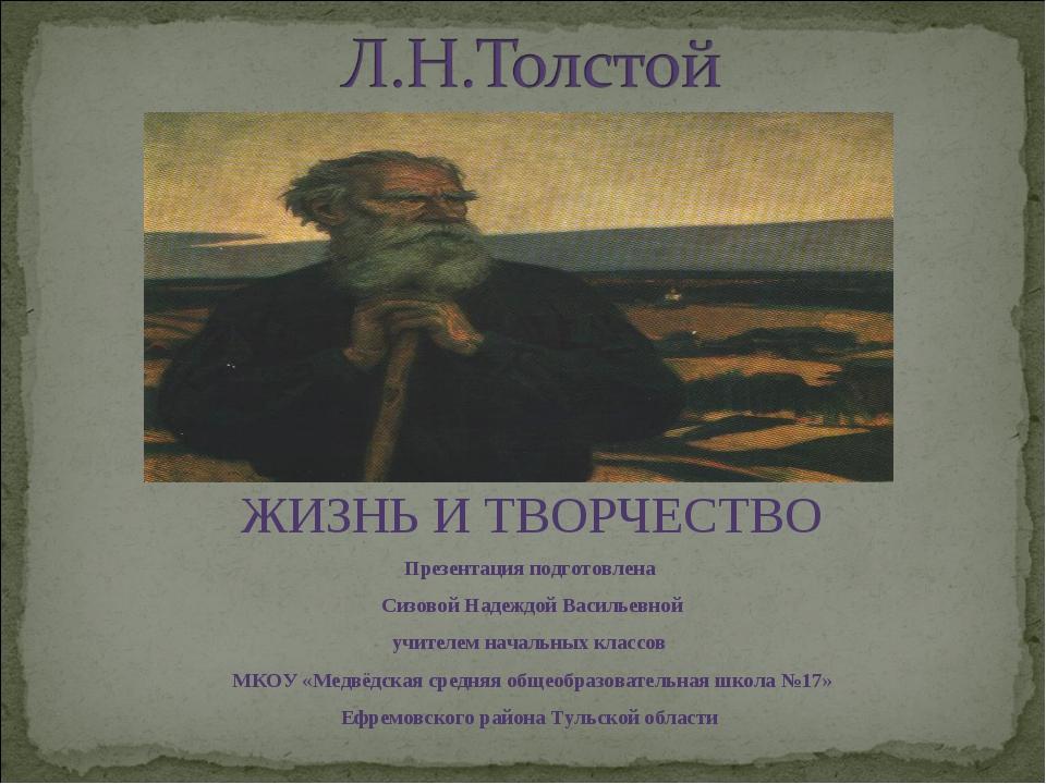 ЖИЗНЬ И ТВОРЧЕСТВО Презентация подготовлена Сизовой Надеждой Васильевной учит...