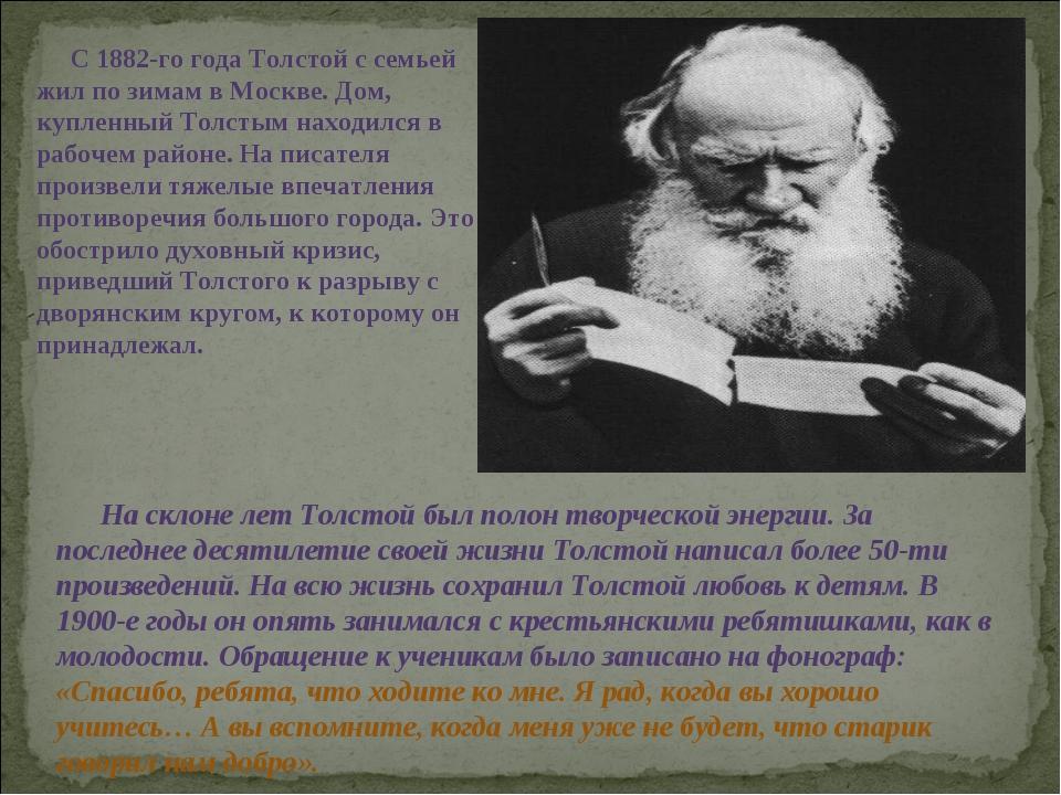 С 1882-го года Толстой с семьей жил по зимам в Москве. Дом, купленный Толстым...