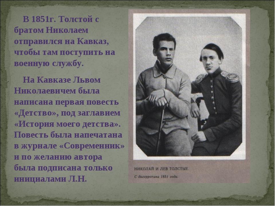 В 1851г. Толстой с братом Николаем отправился на Кавказ, чтобы там поступить...