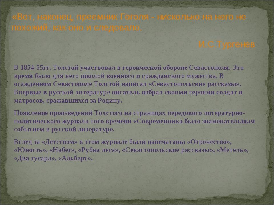 В 1854-55гг. Толстой участвовал в героической обороне Севастополя. Это время...