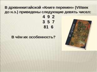 В древнекитайской «Книге перемен» (VIIIвек до н.э.) приведены следующие девят