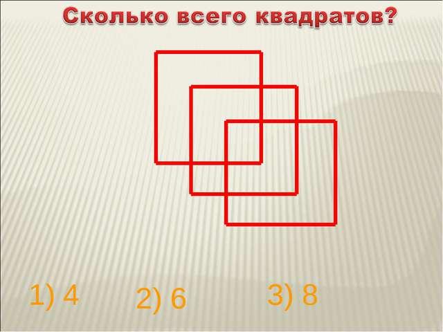 1) 4 2) 6 3) 8