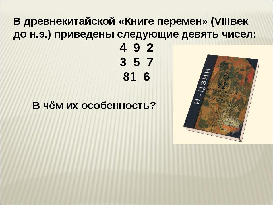 В древнекитайской «Книге перемен» (VIIIвек до н.э.) приведены следующие девят...