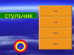 стульчик chair shelf children chicken