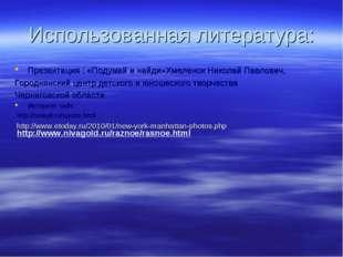 Использованная литература: Презентация : «Подумай и найди»Хмеленок Николай Па