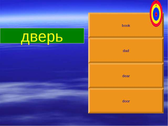 дверь door dad dear book