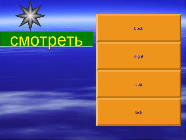 смотреть look eight cup book