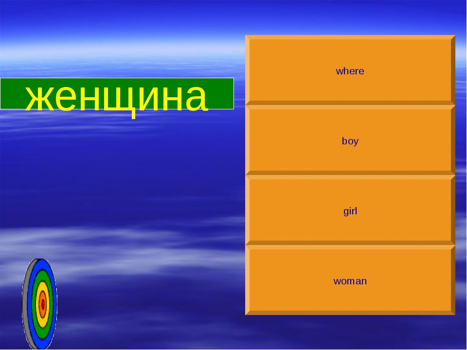 женщина woman boy girl where